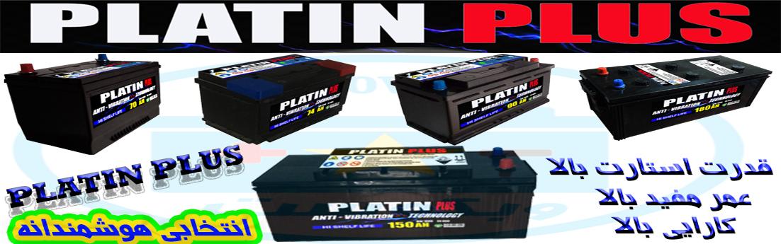 platinplas1
